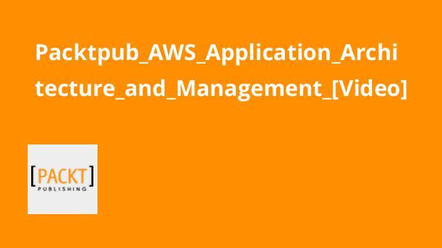 آموزش مدیریت و معماری اپلیکیشنAWS